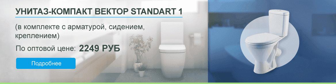 Сантехника ритонг в москве оптом сантехника на академика павлова 5